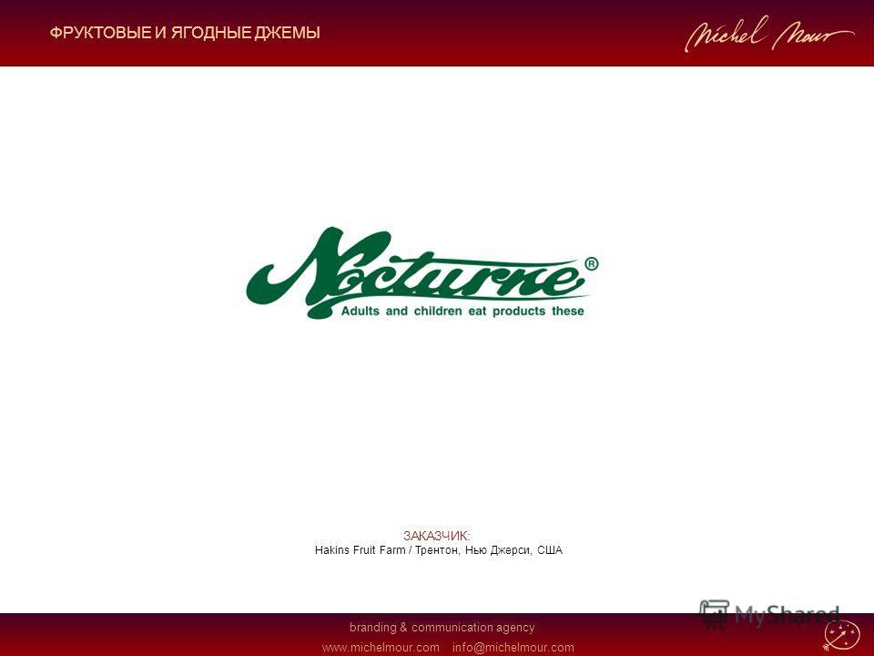 branding & communication agency www.michelmour.cominfo@michelmour.com ЗАКАЗЧИК: Hakins Fruit Farm / Трентон, Нью Джерси, США ФРУКТОВЫЕ И ЯГОДНЫЕ ДЖЕМЫ