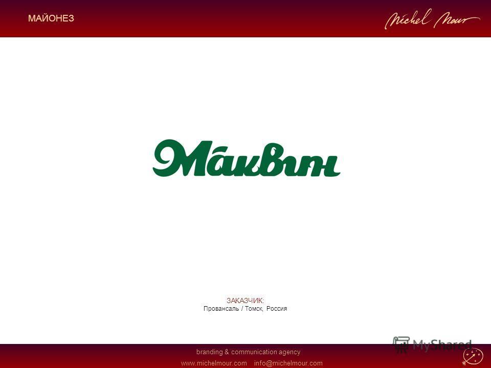 branding & communication agency www.michelmour.cominfo@michelmour.com ЗАКАЗЧИК: Провансаль / Tомск, Россия МАЙОНЕЗ
