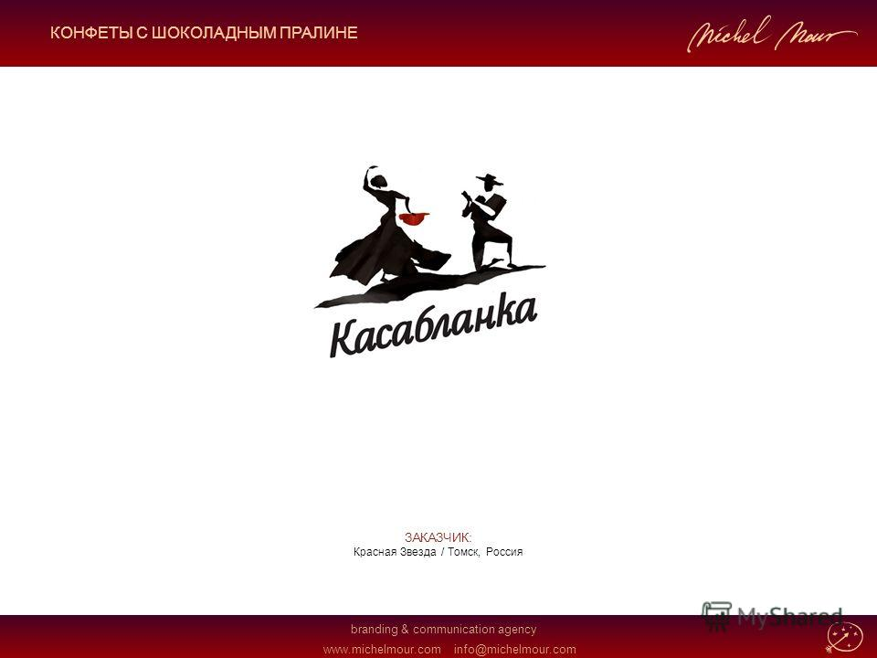 branding & communication agency www.michelmour.cominfo@michelmour.com ЗАКАЗЧИК: Красная Звезда / Tомск, Россия КОНФЕТЫ С ШОКОЛАДНЫМ ПРАЛИНЕ