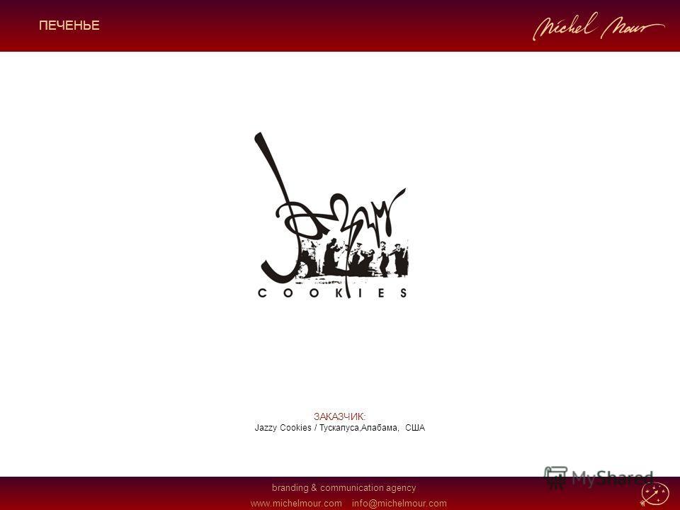 branding & communication agency www.michelmour.cominfo@michelmour.com ЗАКАЗЧИК: Jazzy Cookies / Тускалуса,Алабама, США ПЕЧЕНЬЕ