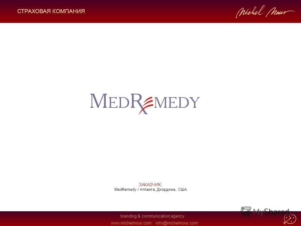 branding & communication agency www.michelmour.cominfo@michelmour.com ЗАКАЗЧИК: MedRemedy / Атланта, Джорджиа, США СТРАХОВАЯ КОМПАНИЯ