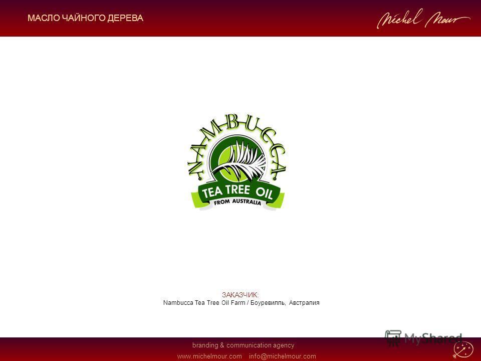 branding & communication agency www.michelmour.cominfo@michelmour.com ЗАКАЗЧИК: Nambucca Tea Tree Oil Farm / Боуревилль, Австралия МАСЛО ЧАЙНОГО ДЕРЕВА