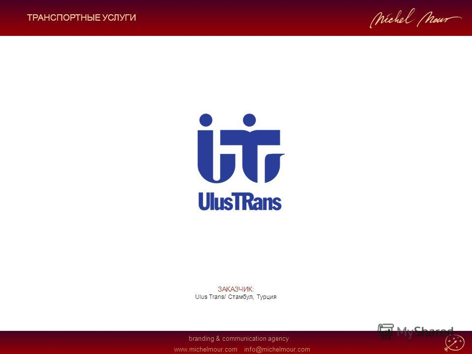 branding & communication agency www.michelmour.cominfo@michelmour.com ЗАКАЗЧИК: Ulus Trans/ Стамбул, Турция ТРАНСПОРТНЫЕ УСЛУГИ