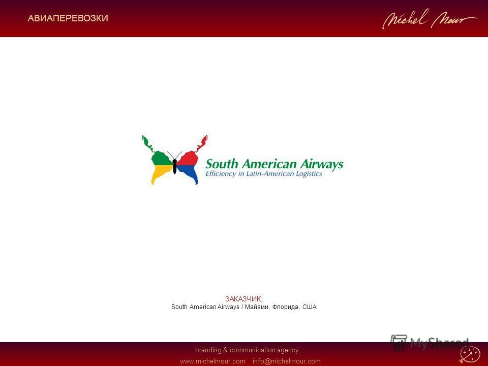 branding & communication agency www.michelmour.cominfo@michelmour.com ЗАКАЗЧИК: South American Airways / Майами, Флорида, США АВИАПЕРЕВОЗКИ
