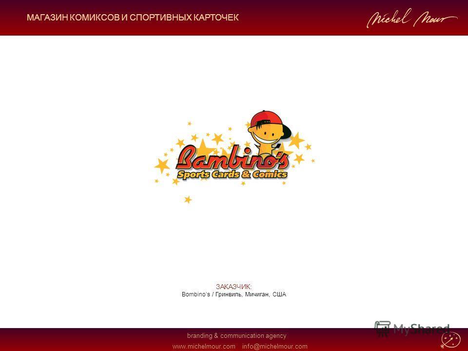 branding & communication agency www.michelmour.cominfo@michelmour.com ЗАКАЗЧИК: Bombinos / Гринвиль, Мичиган, США МАГАЗИН КОМИКСОВ И СПОРТИВНЫХ КАРТОЧЕК