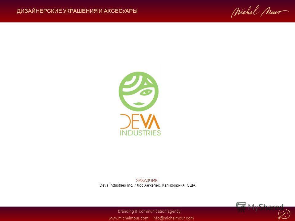 branding & communication agency www.michelmour.cominfo@michelmour.com ЗАКАЗЧИК: Deva Industries Inc. / Лос Анжелес, Калифорния, США ДИЗАЙНЕРСКИЕ УКРАШЕНИЯ И АКСЕСУАРЫ