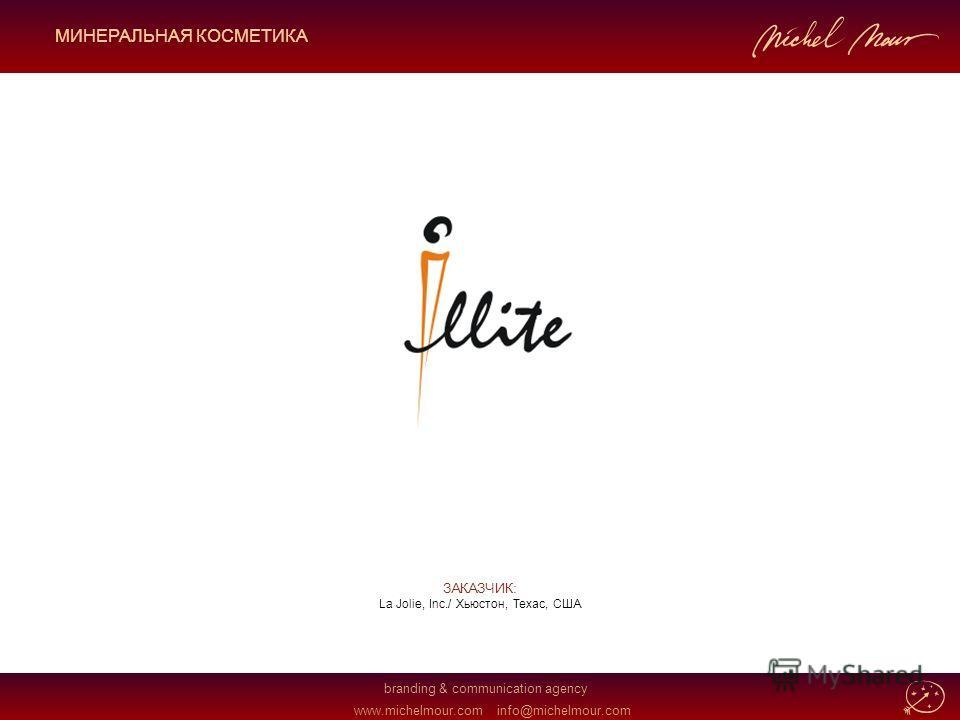 branding & communication agency www.michelmour.cominfo@michelmour.com МИНЕРАЛЬНАЯ КОСМЕТИКА ЗАКАЗЧИК: La Jolie, Inc./ Хьюстон, Техас, США