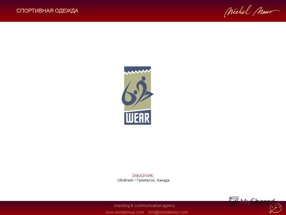 branding & communication agency www.michelmour.cominfo@michelmour.com ЗАКАЗЧИК: Ultrafresh / Гамильтон, Канада СПОРТИВНАЯ ОДЕЖДА