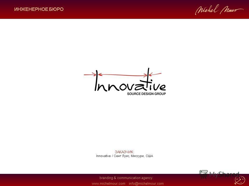 branding & communication agency www.michelmour.cominfo@michelmour.com ЗАКАЗЧИК: Innovative / Сент Луис, Миссури, США ИНЖЕНЕРНОЕ БЮРО