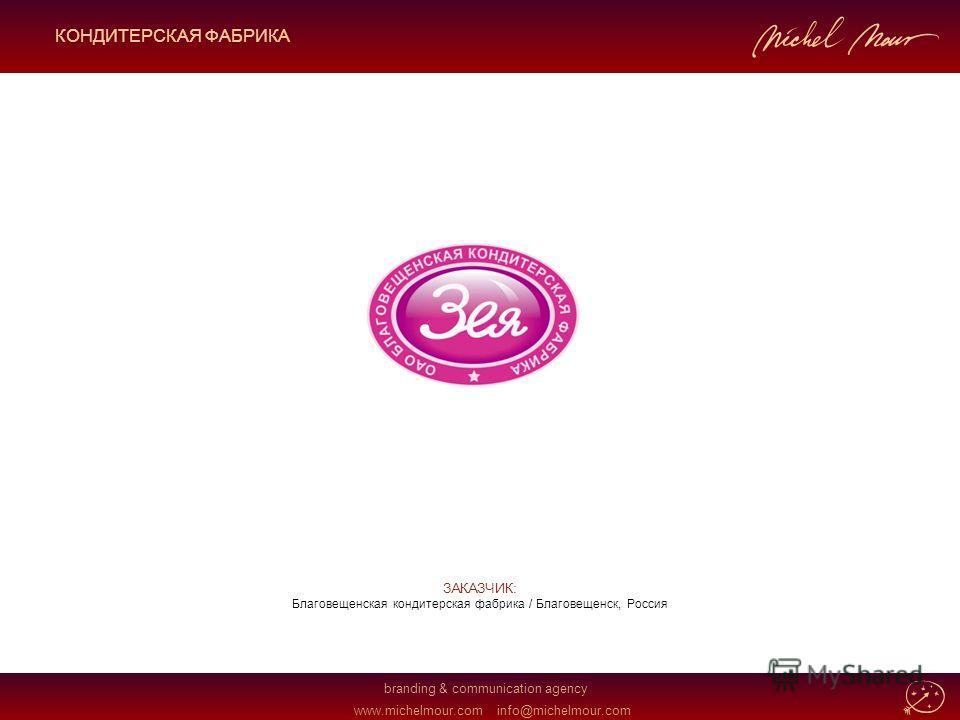 branding & communication agency www.michelmour.cominfo@michelmour.com ЗАКАЗЧИК: Благовещенская кондитерская фабрика / Благовещенск, Россия КОНДИТЕРСКАЯ ФАБРИКА
