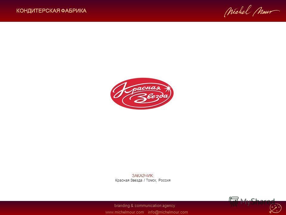 branding & communication agency www.michelmour.cominfo@michelmour.com ЗАКАЗЧИК: Красная Звезда / Tомск, Россия КОНДИТЕРСКАЯ ФАБРИКА