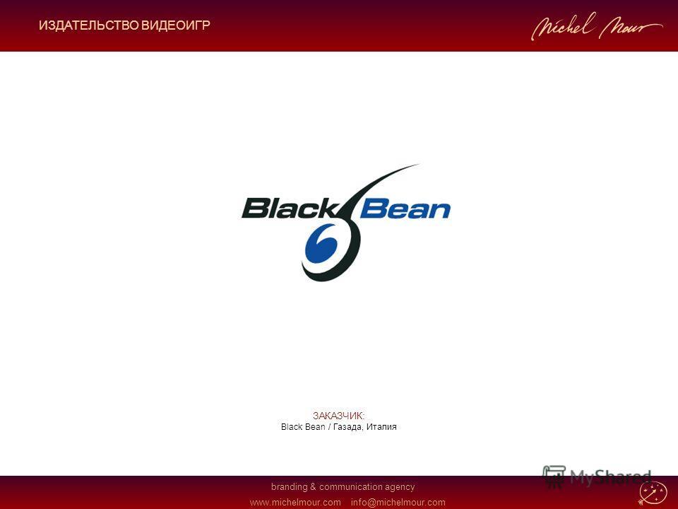 branding & communication agency www.michelmour.cominfo@michelmour.com ЗАКАЗЧИК: Black Bean / Газада, Италия ИЗДАТЕЛЬСТВО ВИДЕОИГР