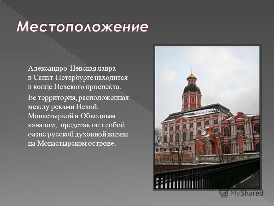 Александро-Невская лавра в Санкт-Петербурге находится в конце Невского проспекта. Ее территория, расположенная между реками Невой, Монастыркой и Обводным каналом, представляет собой оазис русской духовной жизни на Монастырском острове.