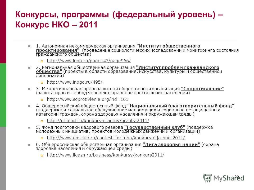 20 Конкурсы, программы (федеральный уровень) – Конкурс НКО – 2011 1. Автономная некоммерческая организация