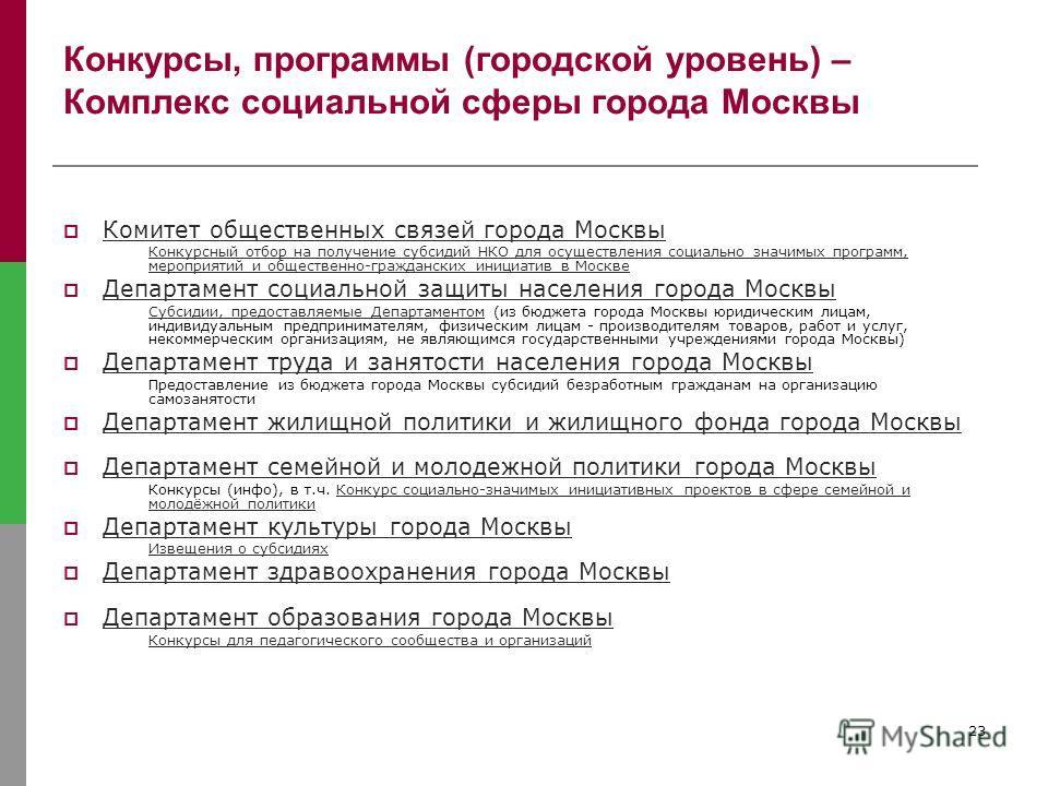 23 Конкурсы, программы (городской уровень) – Комплекс социальной сферы города Москвы Комитет общественных связей города Москвы Конкурсный отбор на получение субсидий НКО для осуществления социально значимых программ, мероприятий и общественно-граждан