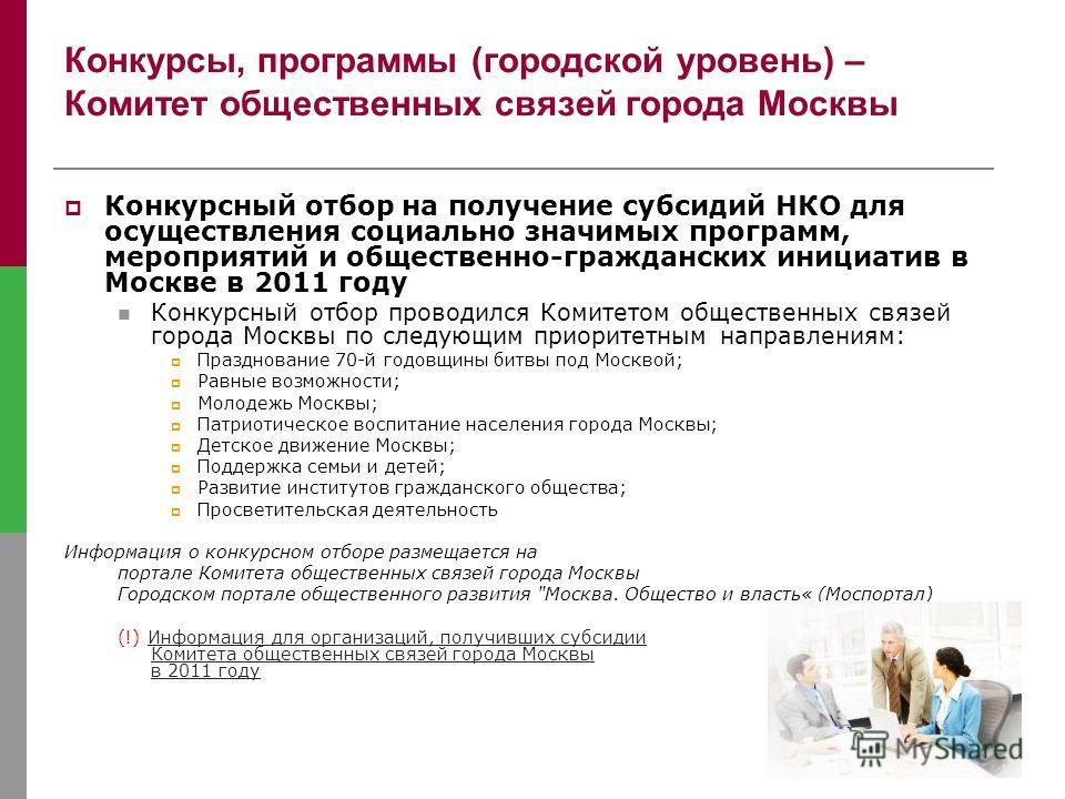 24 Конкурсы, программы (городской уровень) – Комитет общественных связей города Москвы Конкурсный отбор на получение субсидий НКО для осуществления социально значимых программ, мероприятий и общественно-гражданских инициатив в Москве в 2011 году Конк