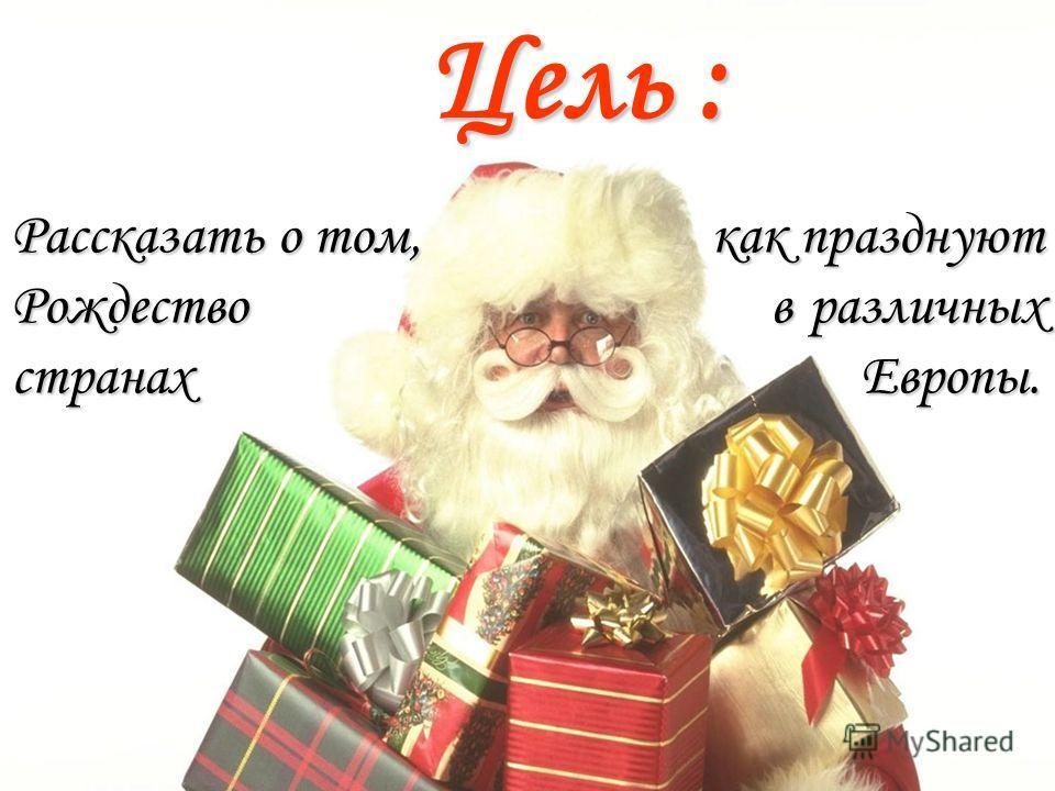 Цель : Рассказать о том, как празднуют Рождество в различных странах Европы.