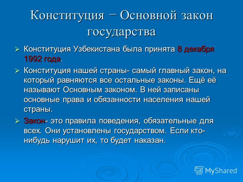 Презентация на тему Республика Узбекистан Я гражданин  4 Конституция Основной