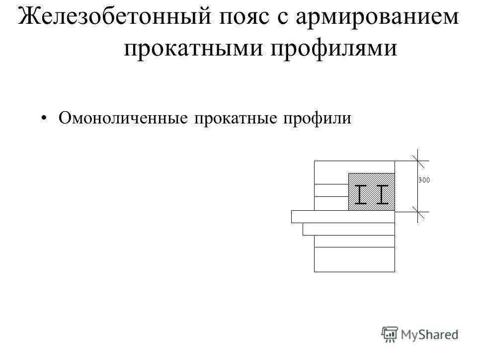 Железобетонный пояс с армированием прокатными профилями Омоноличенные прокатные профили 300