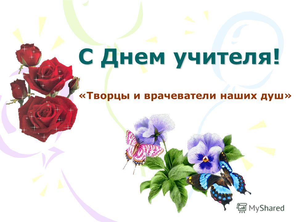С Днем учителя! «Творцы и врачеватели наших душ»