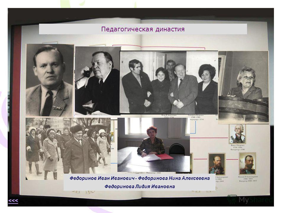Педагогическая династия Федоринов Иван Иванович - Федоринова Нина Алексеевна Федоринова Лидия Ивановна