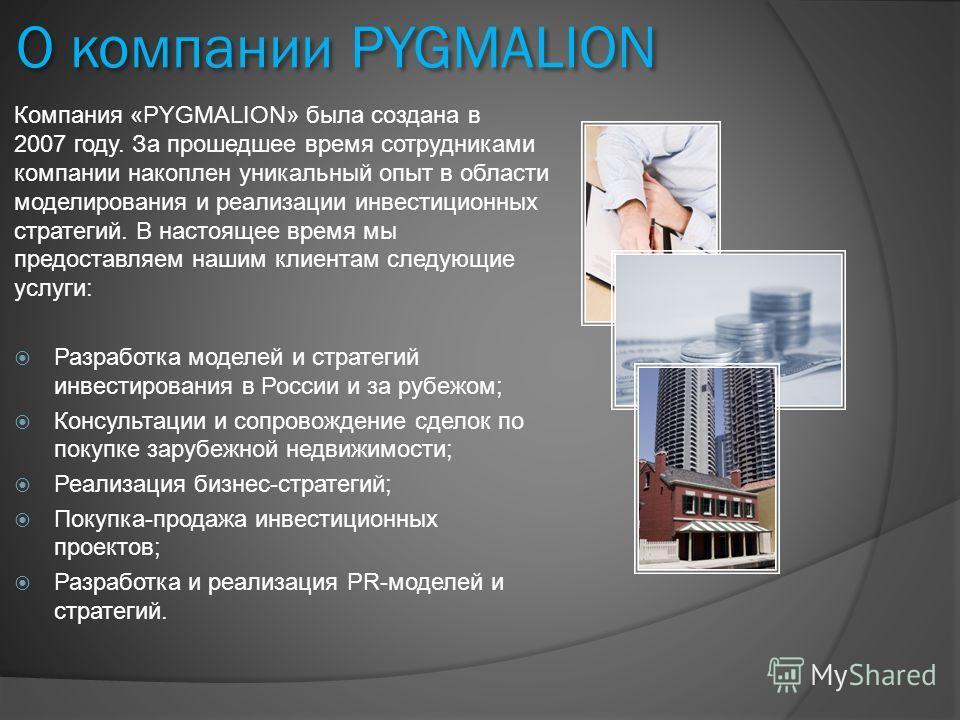О компании PYGMALION Компания «PYGMALION» была создана в 2007 году. За прошедшее время сотрудниками компании накоплен уникальный опыт в области моделирования и реализации инвестиционных стратегий. В настоящее время мы предоставляем нашим клиентам сле