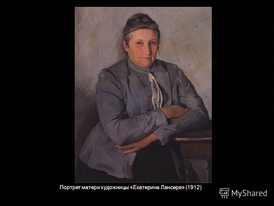 Портрет матери художницы «Екатерина Лансере» (1912)