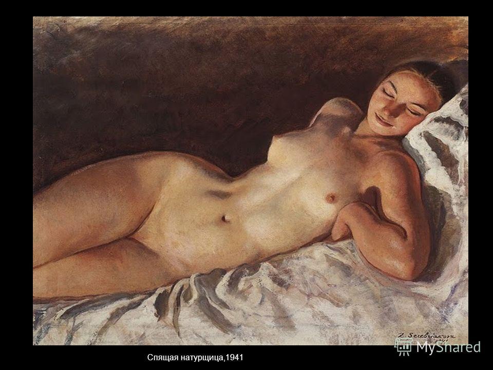 Спящая натурщица,1941