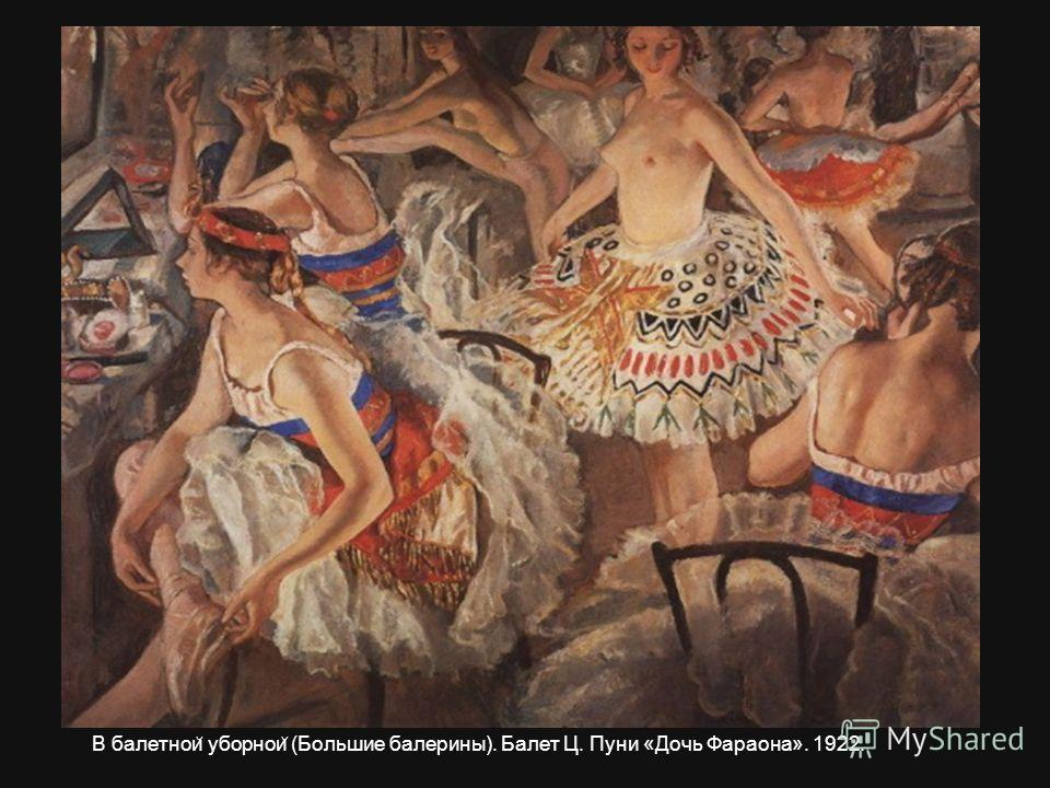В балетнои ̆ уборнои ̆ (Большие балерины). Балет Ц. Пуни «Дочь Фараона». 1922.