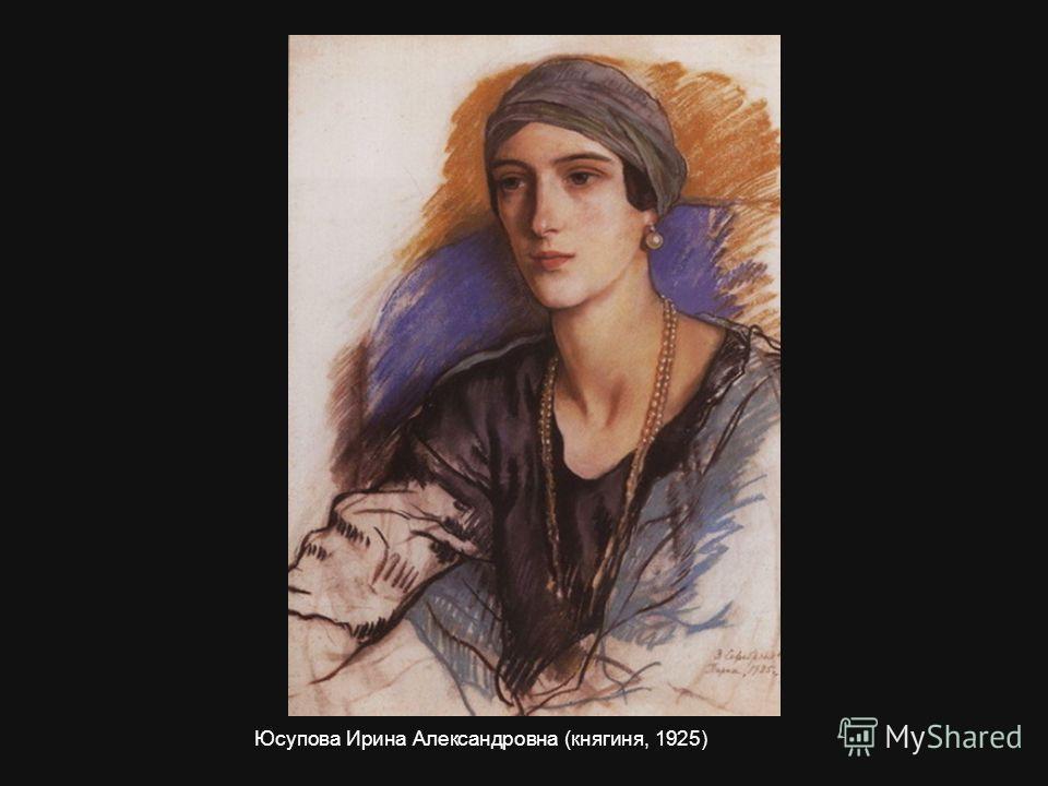 Юсупова Ирина Александровна (княгиня, 1925)