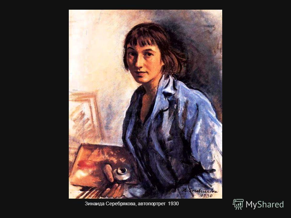 Зинаида Серебрякова, автопортрет 1930