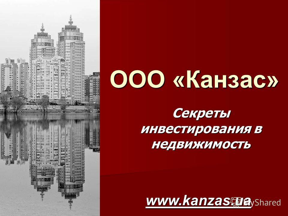 ООО «Канзас» Секреты инвестирования в недвижимость www.kanzas.ua
