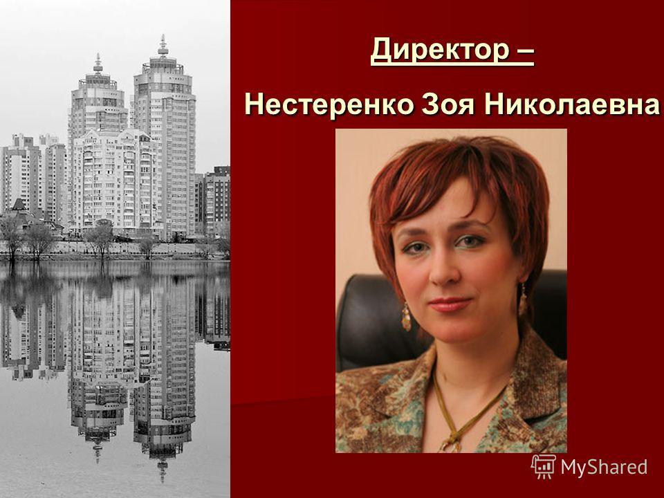 Директор – Нестеренко Зоя Николаевна