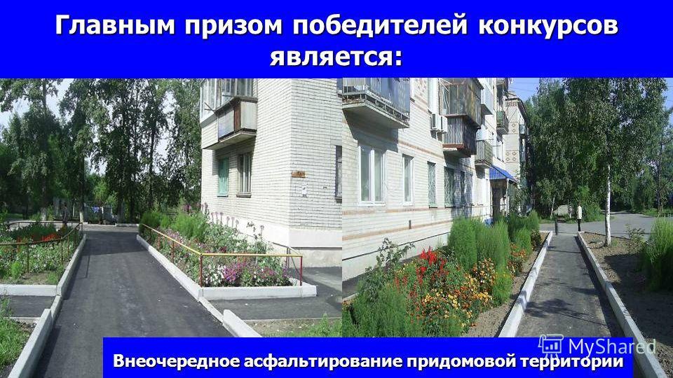 Главным призом победителей конкурсов является: Внеочередное асфальтирование придомовой территории