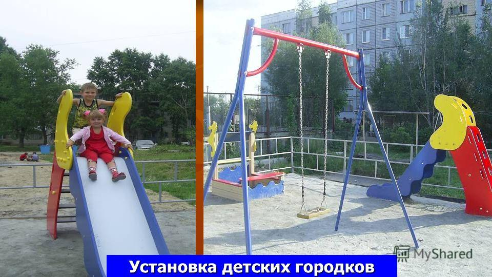 Установка детских городков