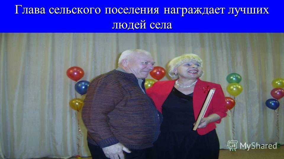 Глава сельского поселения награждает лучших людей села