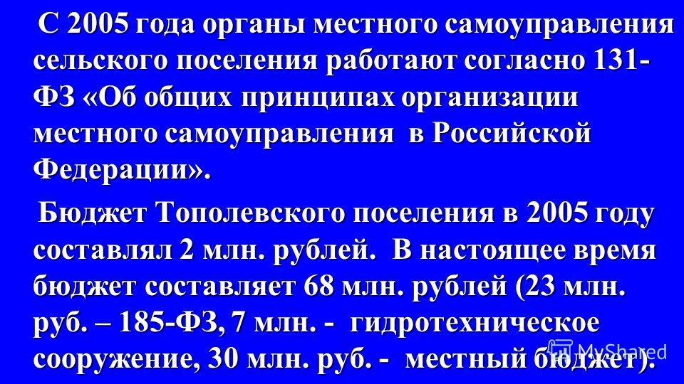 С 2005 года органы местного самоуправления сельского поселения работают согласно 131- ФЗ «Об общих принципах организации местного самоуправления в Российской Федерации». С 2005 года органы местного самоуправления сельского поселения работают согласно