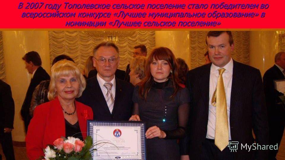 В 2007 году Тополевское сельское поселение стало победителем во всероссийском конкурсе «Лучшее муниципальное образование» в номинации «Лучшее сельское поселение»