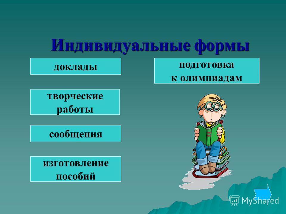 Индивидуальные формы доклады сообщения творческие работы изготовление пособий подготовка к олимпиадам