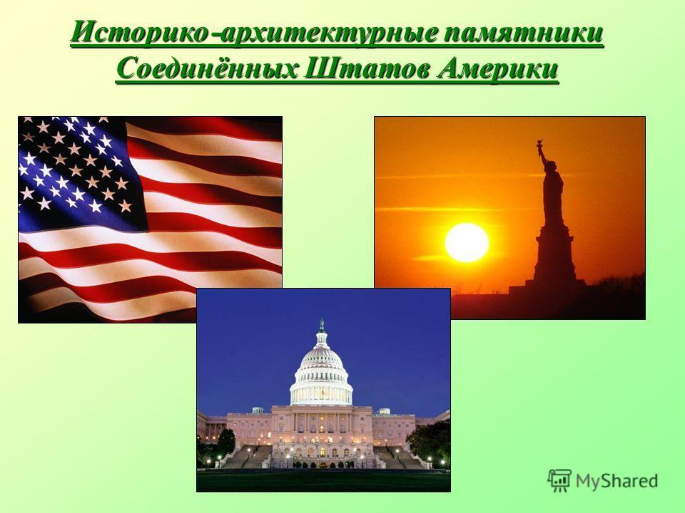 Историко-архитектурные памятники Соединённых Штатов Америки