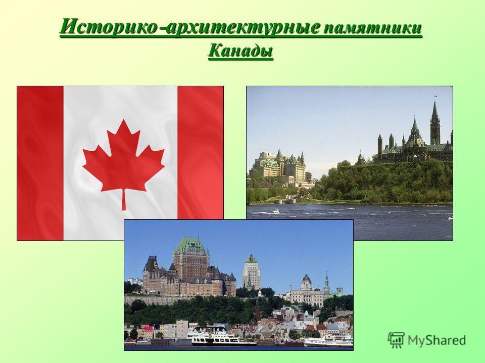 Историко-архитектурные памятники Канады