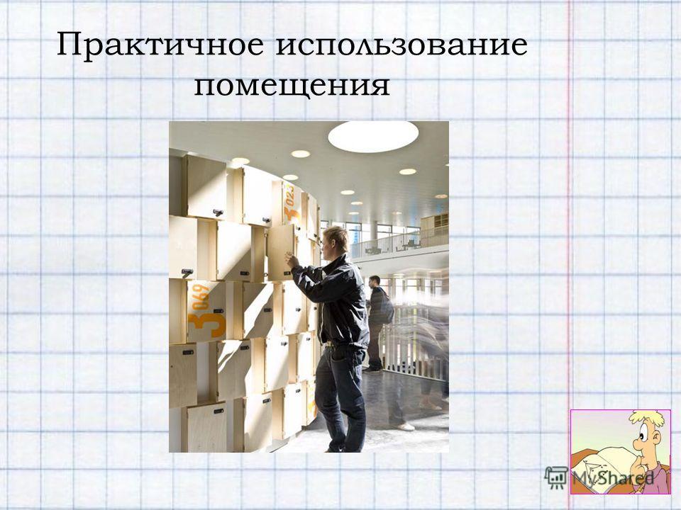 Практичное использование помещения