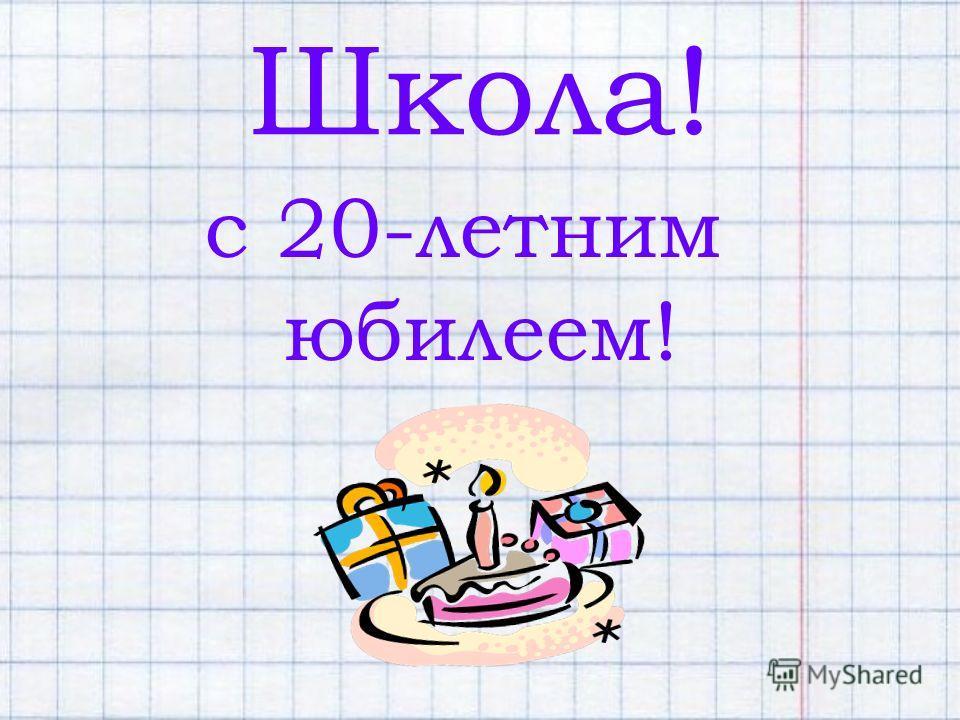 Школа! с 20-летним юбилеем!