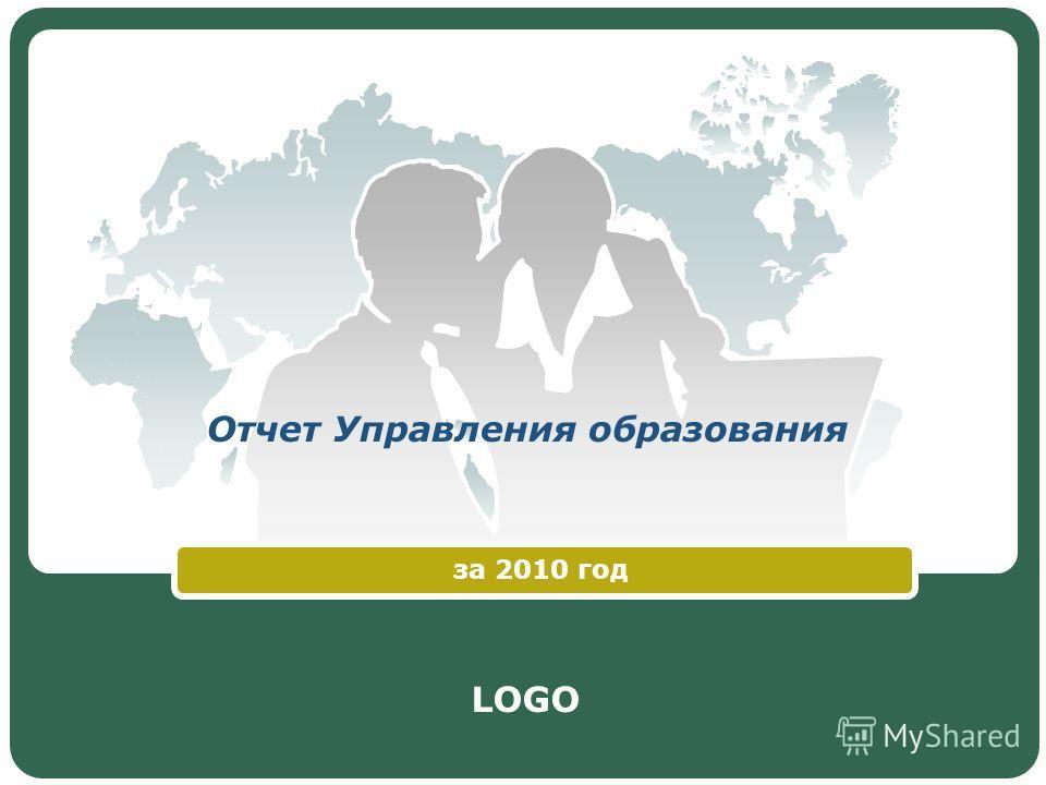 LOGO Отчет Управления образования за 2010 год