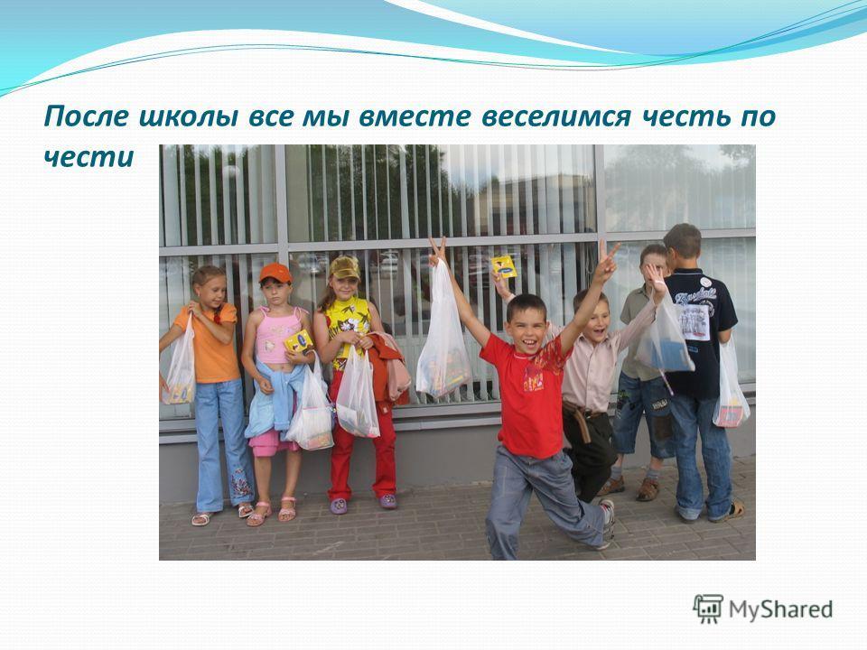 После школы все мы вместе веселимся честь по чести