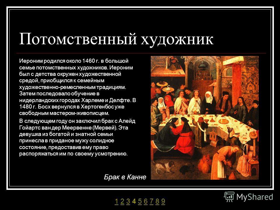 Потомственный художник Иероним родился около 1460 г. в большой семье потомственных художников. Иероним был с детства окружен художественной средой, приобщился к семейным художественно-ремесленным традициям. Затем последовало обучение в нидерландских