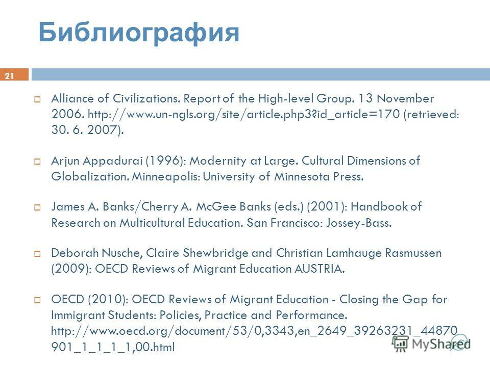Библиография Alliance of Civilizations. Report of the High-level Group. 13 November 2006. http://www.un-ngls.org/site/article.php3?id_article=170 (retrieved: 30. 6. 2007). Arjun Appadurai (1996): Modernity at Large. Cultural Dimensions of Globalizati