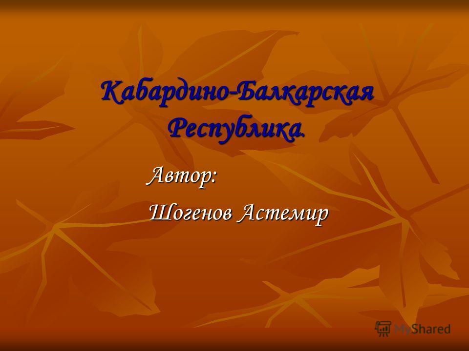 Кабардино-Балкарская Республика. Автор: Шогенов Астемир