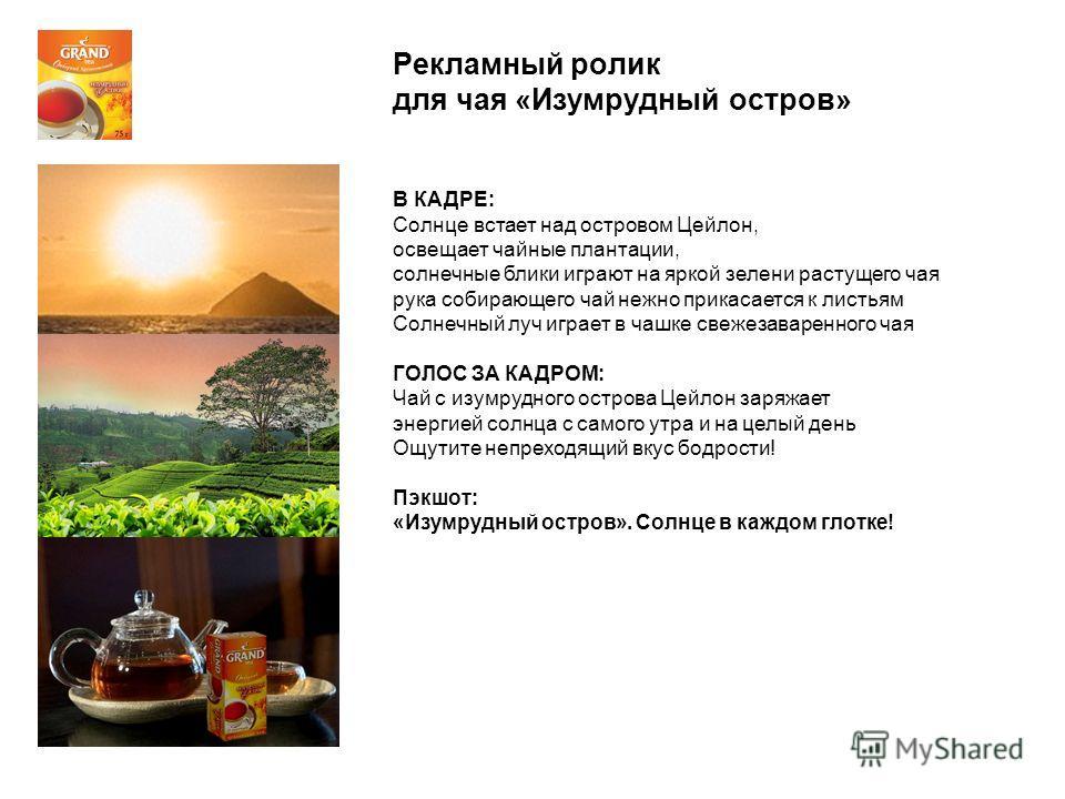 Рекламный ролик для чая «Изумрудный остров» В КАДРЕ: Солнце встает над островом Цейлон, освещает чайные плантации, солнечные блики играют на яркой зелени растущего чая рука собирающего чай нежно прикасается к листьям Солнечный луч играет в чашке свеж