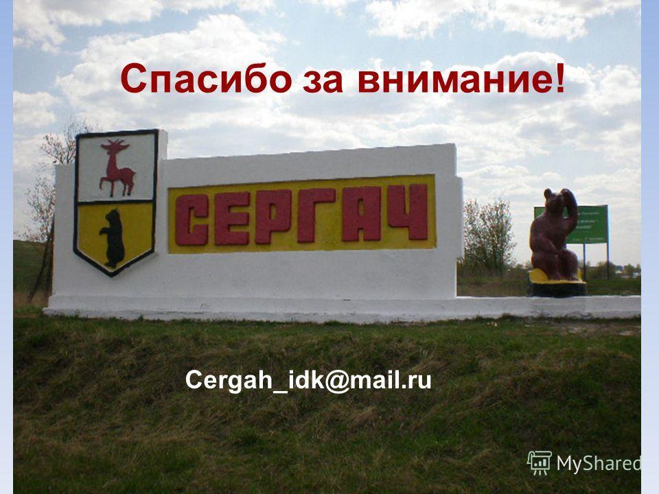 Спасибо за внимание! Cergah_idk@mail.ru
